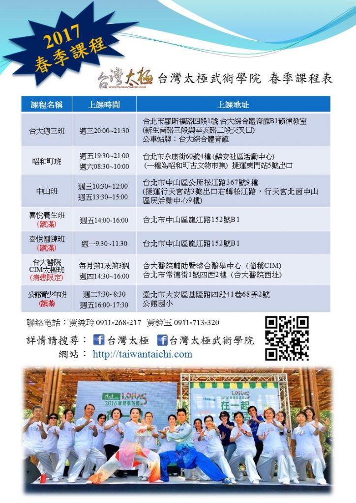 台灣太極武術學院春季課程20170208台大週三修正